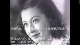 昭和の大スター、元女優の原節子(はら・せつこ、本名・会田昌江=あい...