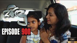 Sidu | Episode 900 17th January 2020 Thumbnail