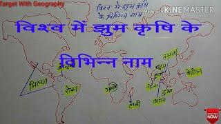 Chapter -31 विश्व  एवं भारत में स्थानांतरित कृषि के विभिन्न नाम by Online pariksha vani