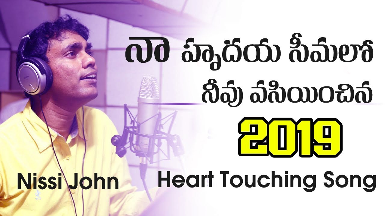 నా హృదయసీమలో  || Heart Touching Song || Nissi John 2019 Telugu Christian Song