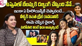 Dubbing Artist Swetha Telugu Dubbed Dialogues Voice Of Uppena Heroine krithi Shetty | Amazing Talent