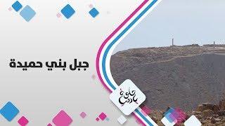 جبل بني حميدة - الأردن