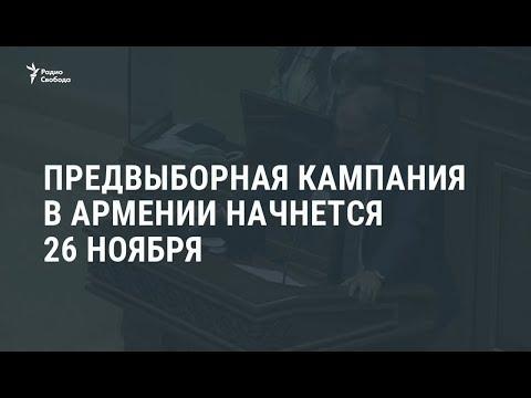 Предвыборная кампания в Армении начнется 26 ноября / Новости
