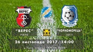 UPL | Matchday 17 | Veres  - Chornomorets | LIVE