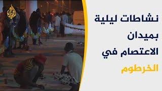 🇸🇩 كيف يمضي ثوار السودان لياليهم بميدان الاعتصام؟