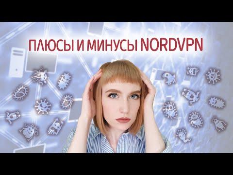 Обзор NordVPN. Лучший VPN для ПК и телефона. Особенности сервиса Норд ВПН, преимущества, недостатки.