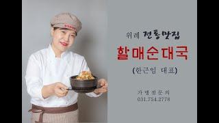 위례 전통맛집 할매 순대국 맛집체험2(한근임대표)