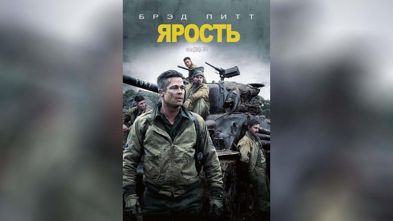 Ярость (2014) - YouTube
