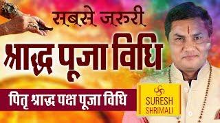 Pitru Paksha-2018 कैसे करें तर्पण, सम्पूर्ण विधि | जानिए EXPRESS Shradh Puja Vidhi | Suresh Shrimali