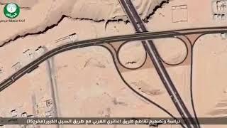 تصميم مخرج 35 في #الرياض