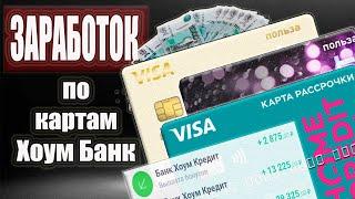 Лучшая Партнерская программа Банка Хоум Кредит Приведи Друга Как Заработать Деньги Без Вложений