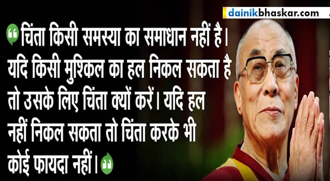 Inspiring Quotes by Dalai Lama in Hindi (हिन्दी) | Dainik ...