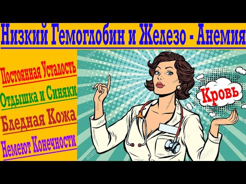 Гемоглобин и Железо ! Железодефицитная Анемия ! Усталость, синяки, немеют руки и ноги!
