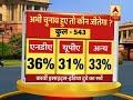 अभी लोकसभा चुनाव हुए तो किसे कितने फीसदी वोट मिलेंगे? जानिए | ABP News Hindi