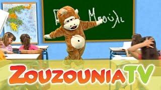 Ζουζούνια - Γούλι μπούλι (Wooly Bully)
