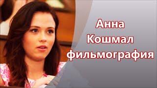 Анна Кошмал фильмография