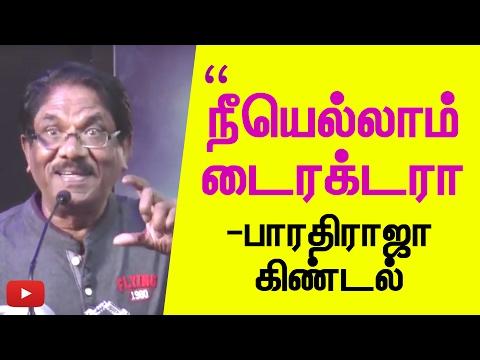 Bharathiraja Speech About KanavuVariyam Director In Audio Launch   Cine Flick