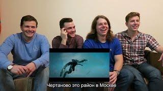 ПРИТЯЖЕНИЕ Реакция иностранцев на трейлер российского фильма