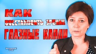 видео лечение катаракты, восстановление зрения Украина