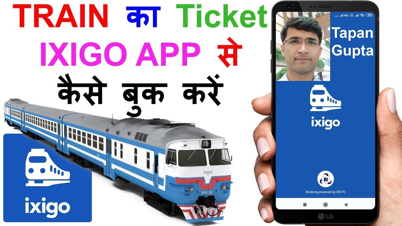 IXIGO Train Ticket Booking | Ixigo Train Ticket Booking Kaise Kare, Ixigo  Irctc Account Kaise Banaye