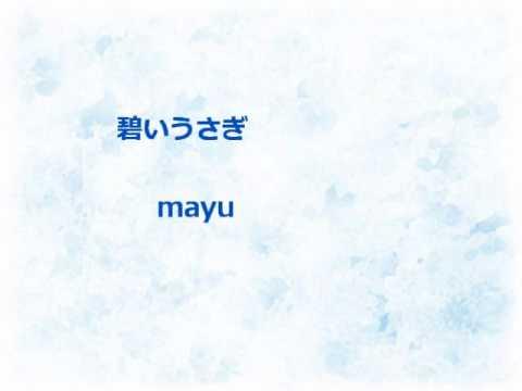 ★mayukeru★「碧いうさぎ」 酒井法子