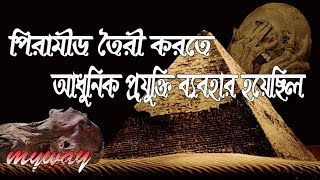 Some evidences that prove pyramid was made using modern technology ( Bengali )