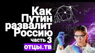 Как Путин развалит Россию. Часть 3   ОТЦЫ.ТВ