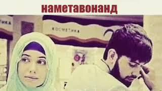 Мардхо беномус шидан