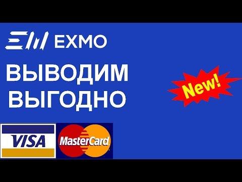 как ВЫГОДНО вывести криптовалюту с Exmo на карточку приватбанка