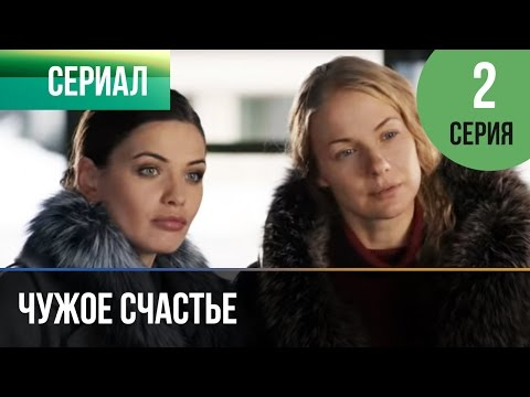 Чужое счастье 2 серия - Мелодрама | Фильмы и сериалы - Русские мелодрамы