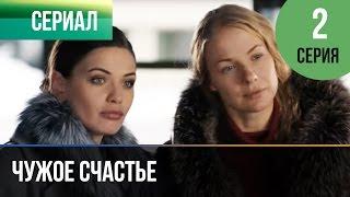 ▶️ Чужое счастье 2 серия - Мелодрама | Фильмы и сериалы - Русские мелодрамы