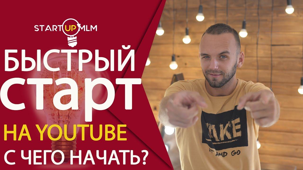 Как быстро и бесплатно раскрутить свой канал на YouTube  Развитие на youtube в МЛМ. Первые шагиС