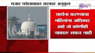 No entry for women in Hajiali dargah