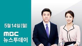 [LIVE] MBC 뉴스투데이 2018년 5월 14일