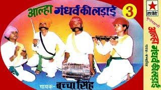 आल्हा गंधर्व की लड़ाई  भाग ३ *Alha Gandharv Yuddh 3 बच्चा सिंह