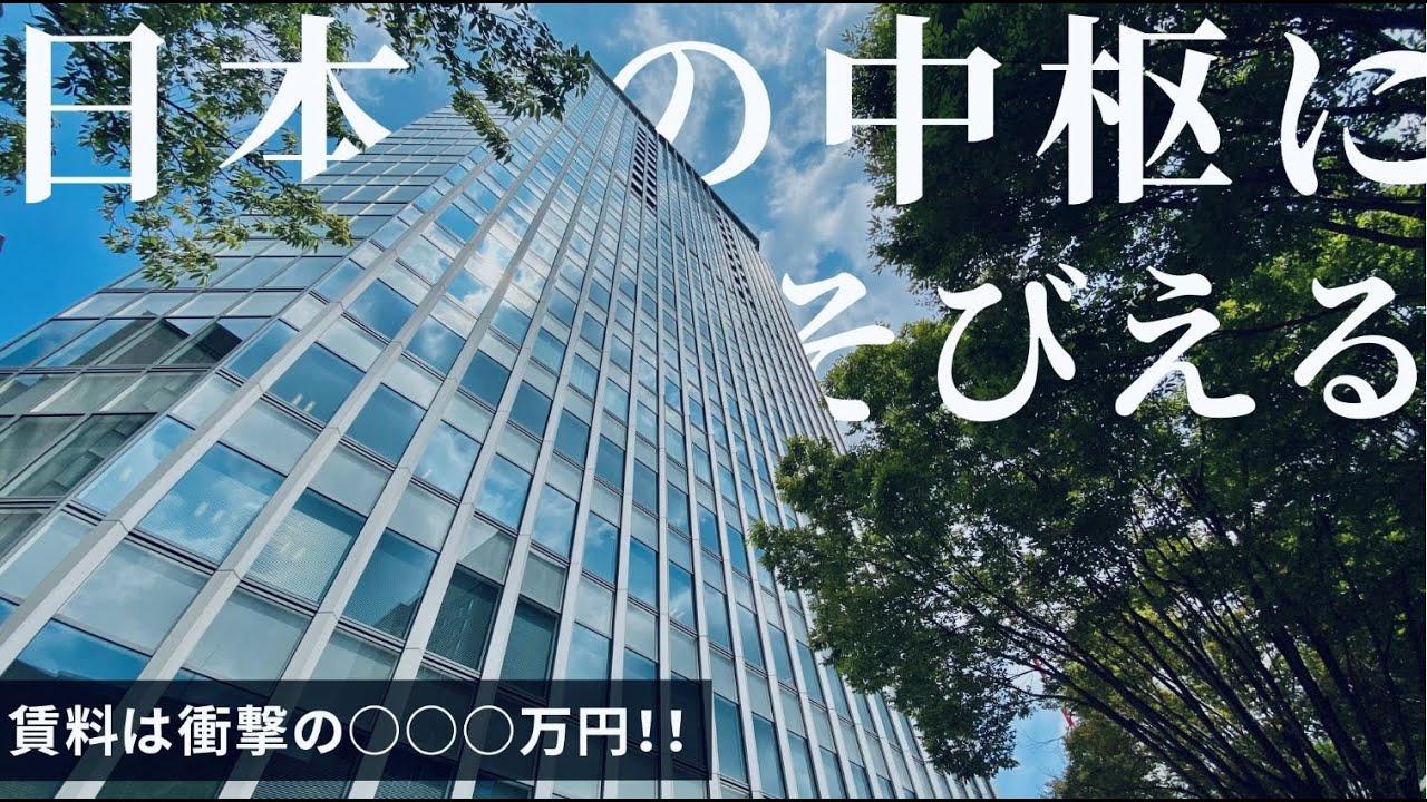 【家賃○○○万円!?】日本の中枢にそびえる最高峰タワーレジデンス【平河町森タワーレジデンス】内覧動画