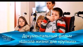 """Документальный фильм """"Школа жизни для хрупких"""""""