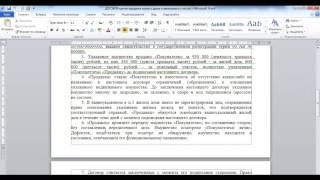 видео Купля-продажа дома с земельным участком: инструкция и договор (образец)