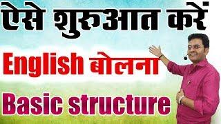 ऐसे शुरुआत करें    English बोलना    Basic Structure   (Best Trick By Dharmendra Sir)