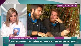 Σκάνδαλο στο Survivor: Αποβάλλουν τον Τζέιμς και τον Νίκο τις επόμενες ώρες; | Ευτυχείτε! | OPEN TV