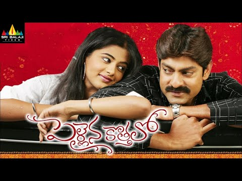Pellaina Kothalo Full Movie | Jagapati Babu, Priyamani | Sri Balaji Video