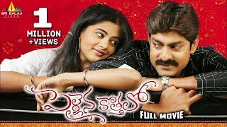 Pellaina Kothalo Full Movie   Jagapati Babu, Priyamani   Sri Balaji Video