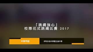 Publication Date: 2018-05-05 | Video Title: 跳繩強心校際花式跳繩比賽2017(中學甲組) - 伊利沙伯中
