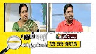 Pudhu Pudhu Arthangal 16th March 2016 – Puthiya Thalamurai TV