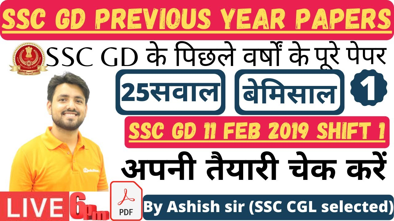 SSC GD PYQs series for ssc GD 2020  day1 (SSC GD 2019 HELD ON 11 FEB 2019 SHIFT 1) 25Q by ashish sir
