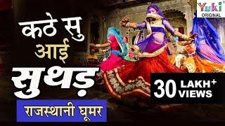 कठे सु आई सुथड़ Kathe Su Aayi Suthad Rajasthani Song Ghoomar 11 Meenu Arora