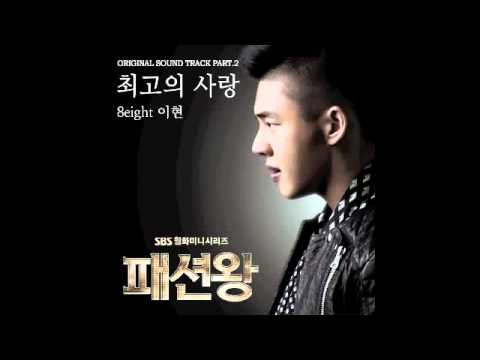 Lee Hyun (8eight) (+) Best Love