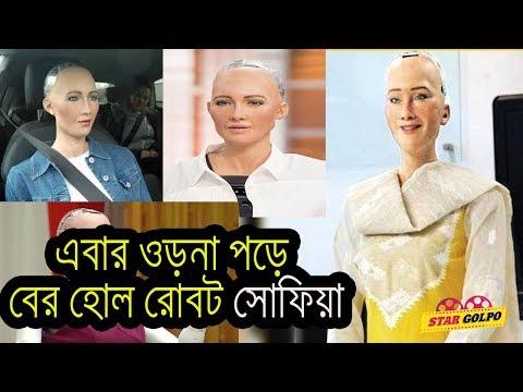 শেষ পর্যন্ত ওড়না পরে বের হতে হলো রোবট সোফিয়াকে। Robot Sophia |bangladesh|2017