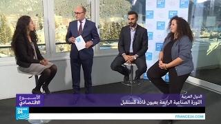 الدول العربية.. الثورة الصناعية الرابعة بعيون قادة المستقبل