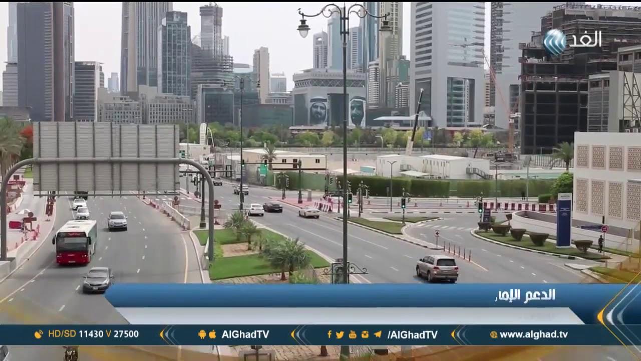 الكاتب الإماراتي أحمد في حوار على الهواء مباشرة لقناة (الغد العربي) عن القرار الإمارات الإنساني